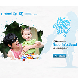 UNICEF: LIKE A MOM